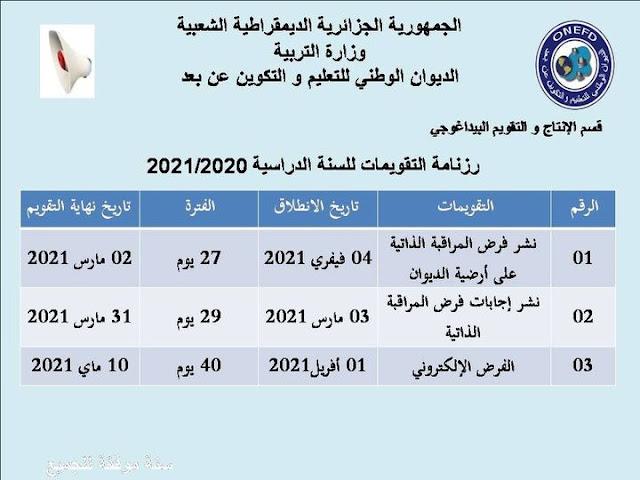 رزنامة التقويمات للسنة الدراسية 2020/2021 devoirs-onefd