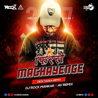 FIRSE MACHAYENGE - DESI TADKA REMIX - DJ ROCK MANKAR X AV REMIX