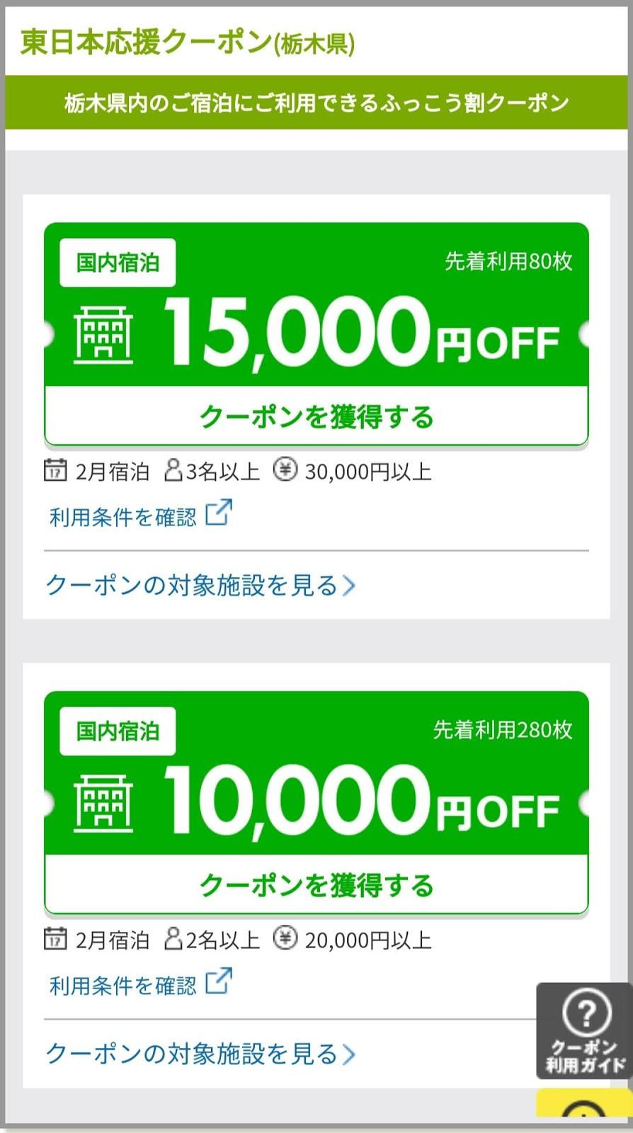 栃木 ふっこう 割 栃木県ふっこう割事業支援金でお得に旅を楽しみましょう