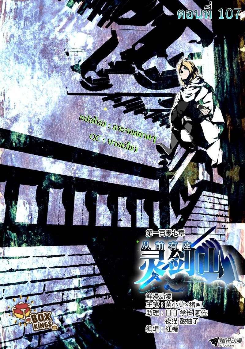 อ่านการ์ตูน Spirit Blade Mountain 107 ภาพที่ 1