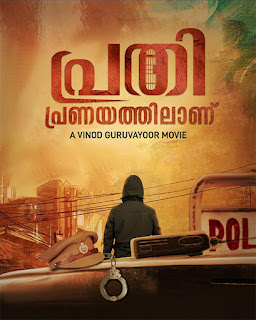 Prathi Pranayathilanu Malayalam movie, www.mallurelease.com