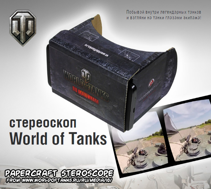 World of Tanks cardboard stereoscopic virtual reality tank tour smartphone goggles