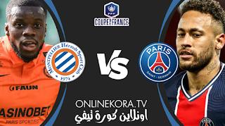 مشاهدة مباراة باريس سان جيرمان ومونبيليه بث مباشر اليوم 12-05-2021 في كأس فرنسا