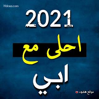 2021 احلى مع ابي