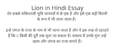 Lion in Hindi Essay