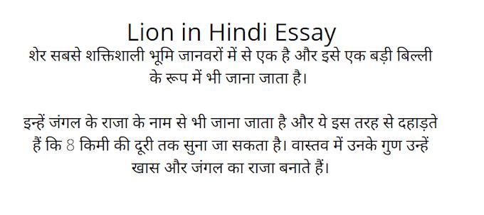 Lion in Hindi Essay   सिंह पर निबंध