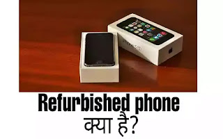 Refurbished phone kya hota hai