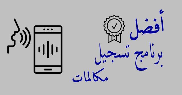 تطبيق تسجيل مكالمات