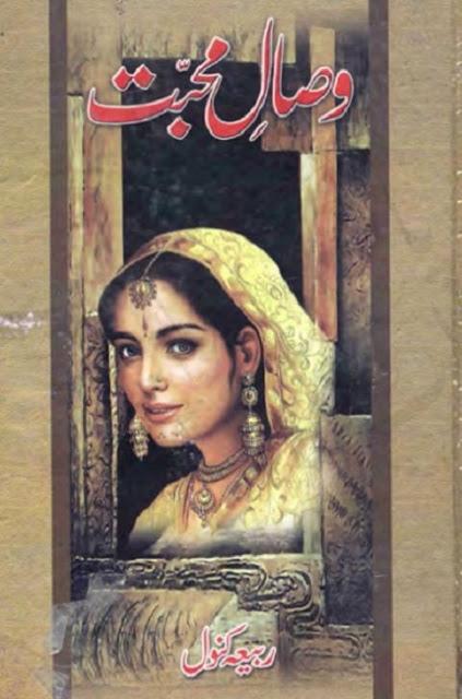 visaal-e-mohabbat-novel-pdf-download