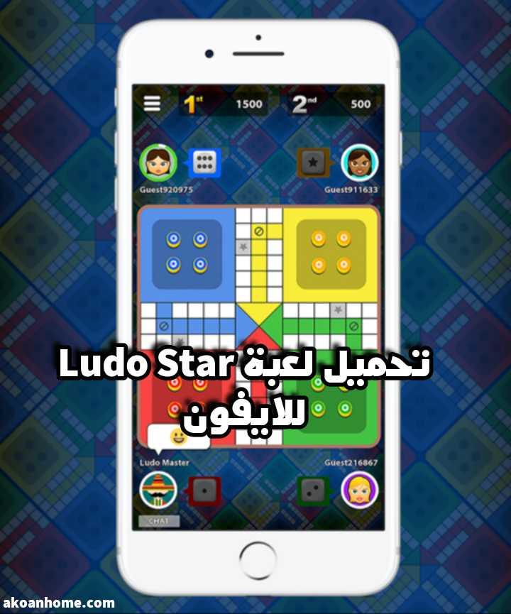 تحميل لعبة لودو ستار للايفون Ludo Star الأصلية iOS 2021 برابط مباشر