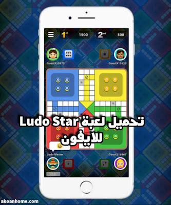تحميل لعبة لودو ستار Ludo Star للايفون أحدث اصدار iOS 2020 بدون جلبريك-اصلية مجانا