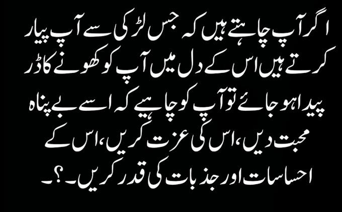 Urdu Quotes   Love Quotes Women Quotes in Urdu   Urdu Romantic Quotes