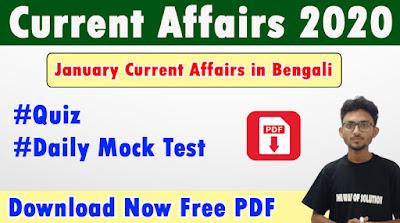 Current Affairs 2020 in Bengali | কারেন্ট অ্যাফেয়ার্স ২০২০ | Bangla Current Affairs 2020 PDF Download
