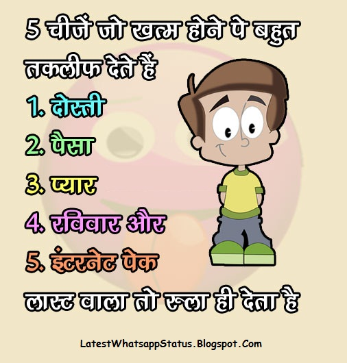 Funny whatsapp status on dosti ( friendship ) | Whatsapp Status Quotes