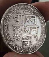 Coins of mewar