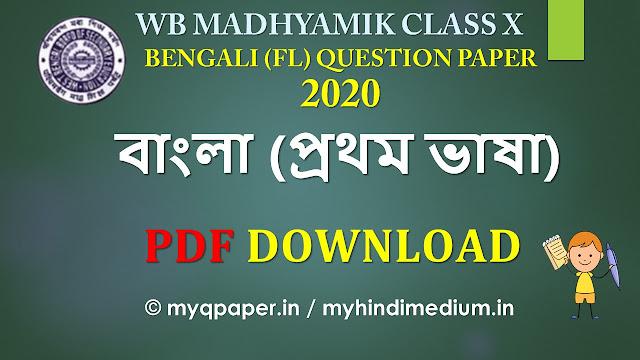 Download Madhyamik Bengali Question Paper 2020