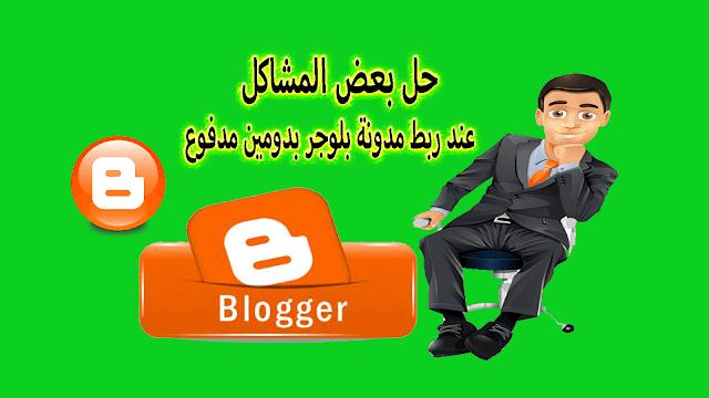 حل المشاكل على مدونة بلوجر عند تحويل  الاستضافة المجانية الى دومين مدفوع