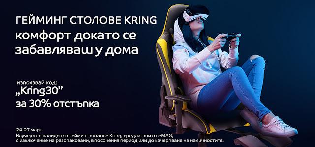 Гейминг Столове Kring - 30% отстъпка с промо код