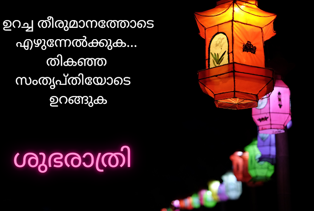 Malayalam Good night wishes, HD images, quotes , status for whatsapp and facebook | ശുഭരാത്രി  ആശംസകൾ