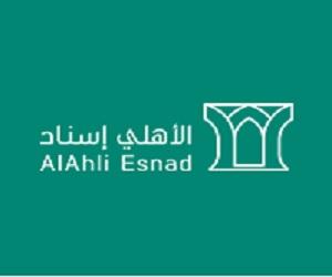 اعلان توظيف بشركة الأهلي إسناد (6) وظائف إدارية