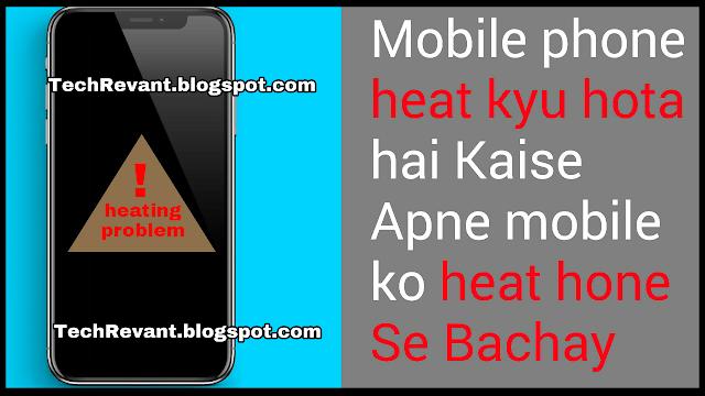 Mobile phone heat kyu hota hai Kaise Apne mobile ko heat hone Se Bachay