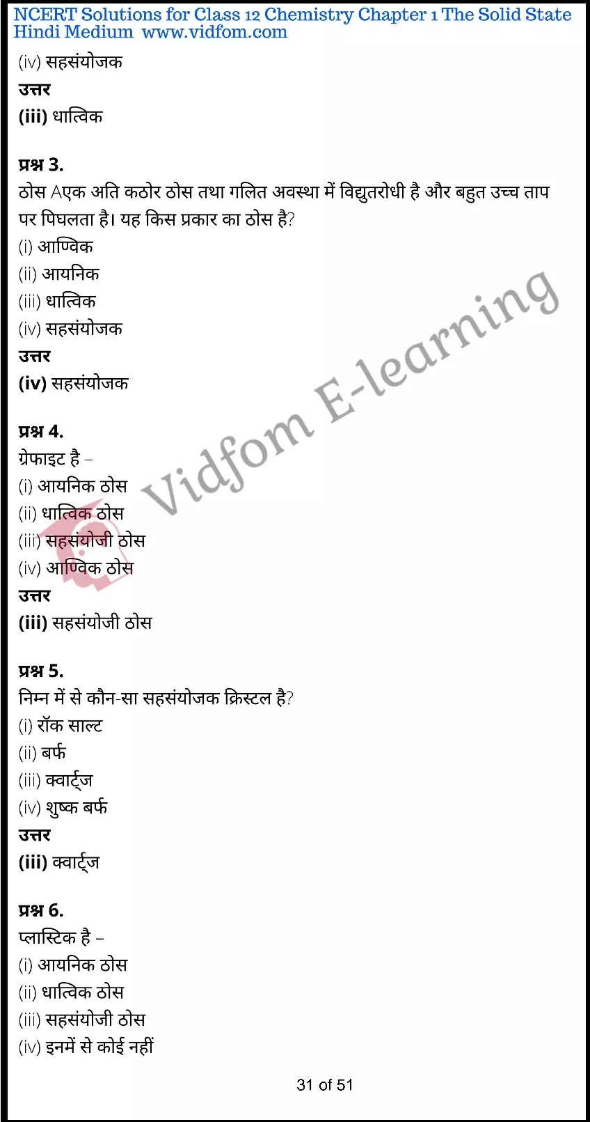 class 12 chemistry chapter 1 light hindi medium 31