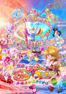 "Primer póster para la película ""Eiga Hugtto! Precure ♡ Futari wa Precure"""
