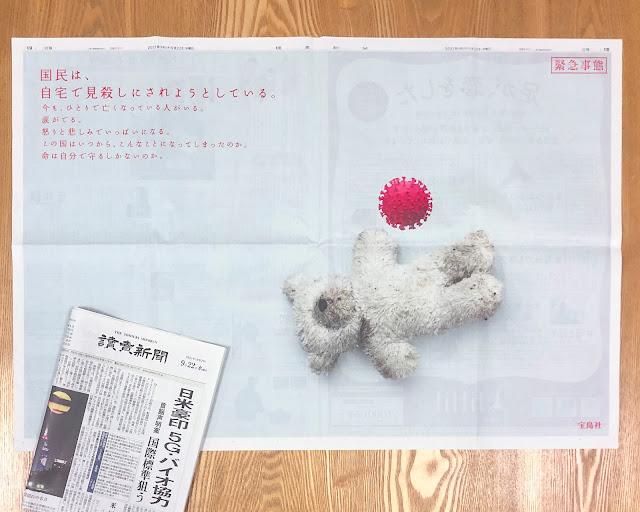 新聞広告。ウィルスが赤い