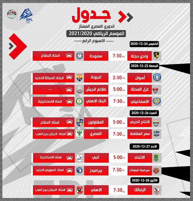 جدول مباريات الأسبوع الرابع من الدورى المصرى الممتاز موسم 2021