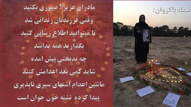 دل نوشته های شعله پاکروان برای خانواده های داغدار کردهای اهل سنت اعدام شده