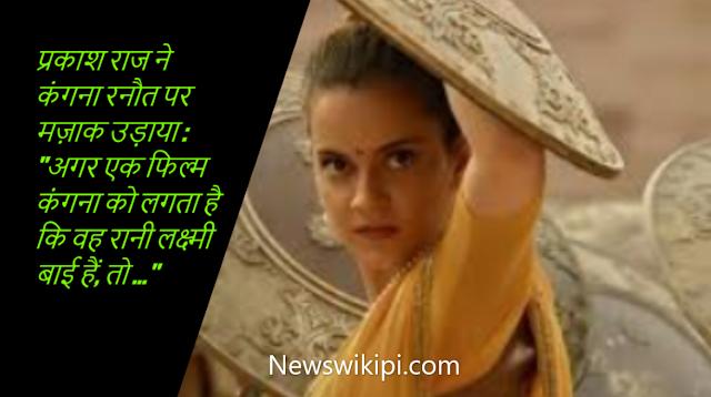 """प्रकाश राज ने कंगना रनौत पर मज़ाक उड़ाया : """"अगर एक फिल्म कंगना को लगता है कि वह रानी लक्ष्मी बाई हैं, तो ..."""""""
