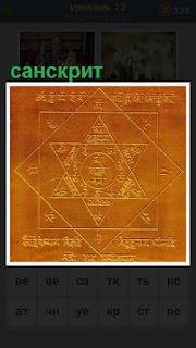 санскрит с изображением геометрических фигур и символов