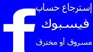 استرجاع حساب فيسبوك مسروق في 24 ساعة