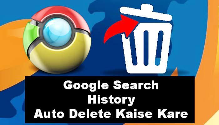 google search history auto delete kaise kare