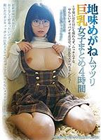 FSKT-042 地味めがねムッツリ巨乳女