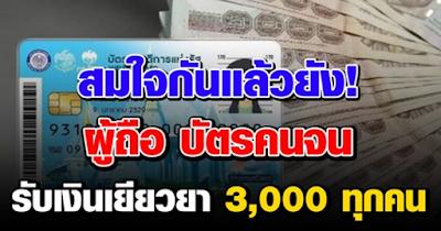 ผู้ถือ บัตรคนจน ช่วยเหลือเงินเยียวยา ได้ทุกคน