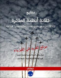 كتاب مشاريع تقانة أنظمة الطائرة pdf