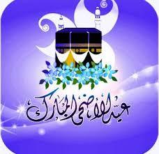 موعد عيد الاضحى فلكيا في 11 أغسطس و إجازة العيد