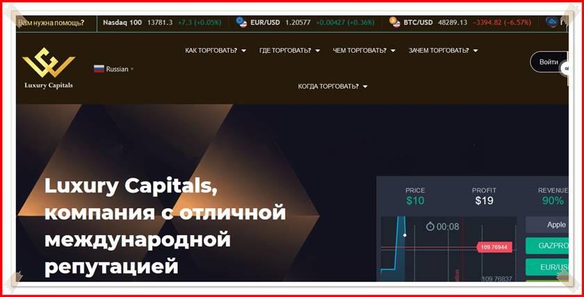 Мошеннический сайт luxurycapitals.com – Отзывы, развод! Компания Luxury Capitals мошенники
