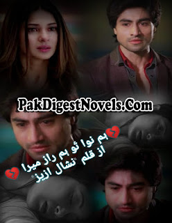 Hum Nawa Tu Hum Raaz Mera (Complete Novel) By Nishaal Aziz