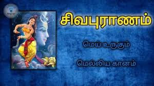 சிவபுராணம் - மெய் உருகும் மெல்லிய கானம் - Sivan Songs