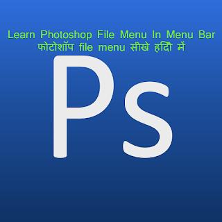 Photoshop file menu in Hindi,Photoshop file menu notes, Photoshop file menu tutorial, Photoshop me file menu ka use, file menu in adobe photoshop, Adobe Photoshop Hindi Menu Notes, एडोब फोटोशॉप मेनू नोट्स, How to use File Menu, Photoshop में File Menu, New File, Open, Browse In Bridge, Smart Object, recent,