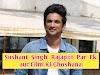 Sushant Singh Rajaput Par Ek aur Film Ki Ghoshana, Dikhaya Jaega Bollywood ke Andar ka Sach