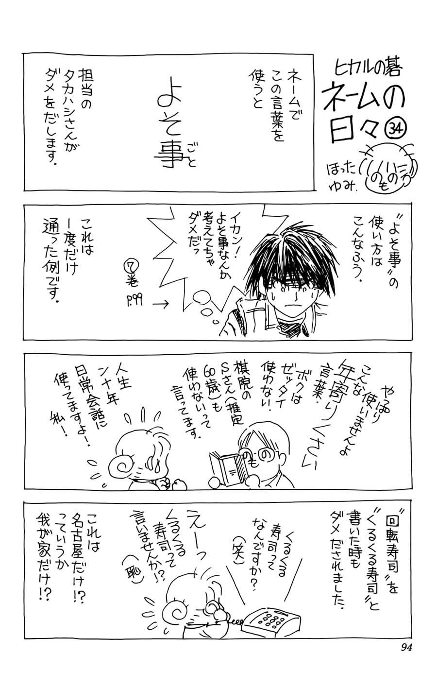 Hikaru No Go hikaru no go chap 108 trang 21