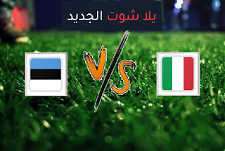 نتيجة مباراة ايطاليا واستونيا  اليوم الأربعاء بتاريخ 11-11-2020 مباراة ودية