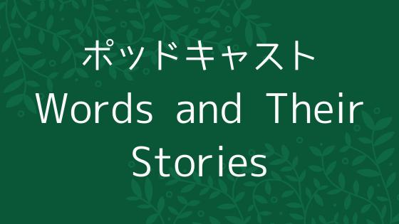 VOAの「Words and Their Stories」を聴くとイディオムの由来と使い方がよくわかる。これぞ英語学習ポッドキャストの理想。