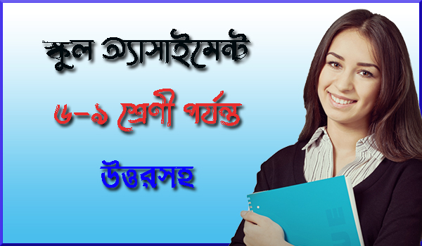 11th Week Assignment Answer 2021 of Class 6, 7, 8 & 9 PDF