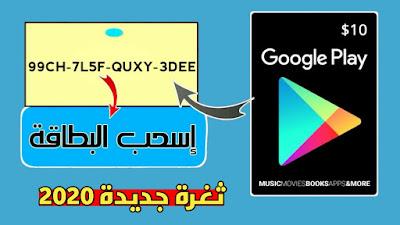 بطاقات جوجل بلاي مشحونة مجانا 2021