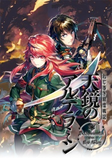 Download Batch Anime Nejimaki Seirei Senki: Tenkyou no Alderamin Subtitle Indonesia Episode 1-13