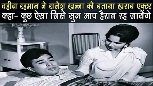 rajesh khanna waheeda rehman
